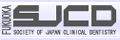 FUKUOKA SJCD∥SOCIETY OF JAPAN CLINICAL BENTISTRY